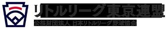 公益財団法人 日本リトルリーグ野球協会|リトルリーグ東京連盟